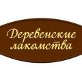 ДЕРЕВЕНСКИЕ ЛАКОМСТВА